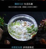 魚缸 魚缸透明玻璃辦公桌創意客廳圓形龜缸小型烏龜迷你桌面金魚小魚缸 伊羅鞋包