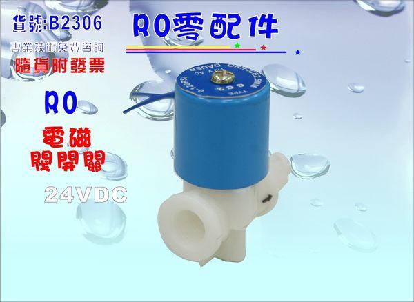 【巡航淨水】110V電磁閥.淨水器.過濾器.飲水機飲水機.電解水機.水電材料(貨號B2306)