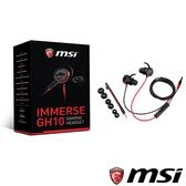 MSI IMMERSE GH10 耳塞式電競耳機