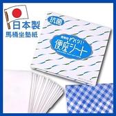 日本製造 抗菌 專利不易滑動馬桶墊紙(70片/盒) 三盒組