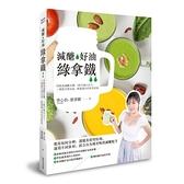 減醣好油綠拿鐵(四階段減醣步驟.3個月瘦14公斤.三餐最方便迅速.能量滿分的飲食計畫)