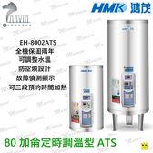 鴻茂 定時調溫型電熱水器 80加侖 EH-8002ATS 全機2年免費保固  儲存式