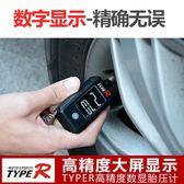 TYPER汽車胎壓錶高精度數顯胎壓計車用氣壓錶輪胎胎壓監測器用品 全館免運