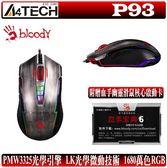 [地瓜球] 雙飛燕 A4tech Bloody P93 光微動 RGB 彩漫 滑鼠 血手印