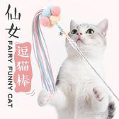 逗貓棒貓玩具球小貓幼貓鈴鐺貓貓羽毛仙女斗貓棒神器貓咪寵物用品  凱斯盾數位3c