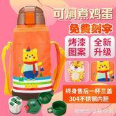 保溫杯兒童水壺帶吸管寶寶男女幼兒園學生不銹鋼防摔兩用水杯 糖糖日系森女屋