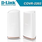 【免運費】D-Link 友訊 COVR-2202 三頻全覆蓋家用Wi-Fi 系統 / 三年保固