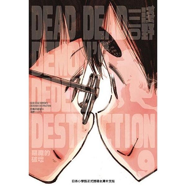 DEAD DEAD DEMON,S DEDEDEDE DESTRUCTION惡魔