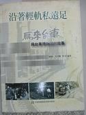 【書寶二手書T1/旅遊_DJB】沿著輕軌私遠足-烏來台車與台車博物館的_陳顏 等