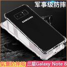 三星 Galaxy Note 8 手機殼...