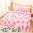純棉【悠然花格-粉紅】雙人加大三件式精梳純棉床包枕套組