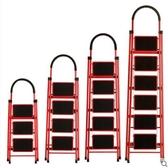 梯子家用折疊梯加厚室內人字梯移動樓梯伸縮梯步梯多 扶梯JX