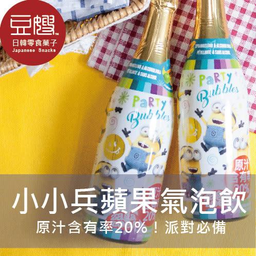 【豆嫂】比利時飲料 小小兵派對蘋果氣泡飲