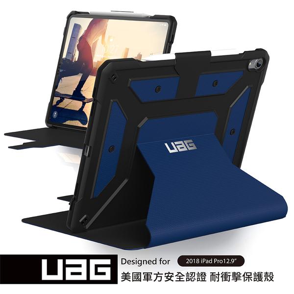 UAG iPad Pro 12.9吋(2018)耐衝擊保護殼-藍