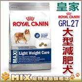 ◆MIX米克斯◆法國皇家狗飼料【GRL27】大型減肥犬13kg,大包飼料
