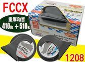 DL-1208 FCCX 高低音 汽車喇叭 兩入 叭叭聲 大音量112dB 輕量化188g 低沉宏亮 仿雙b 仿PIAA