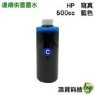 【奈米寫真/填充墨水】HP 500cc 藍色 適用所有HP連續供墨系統印表機機型