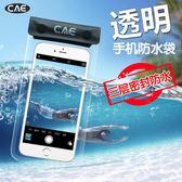 防水手機袋防雨透明5.5/6寸oppor9s華為觸屏潛水套通用【居享優品】