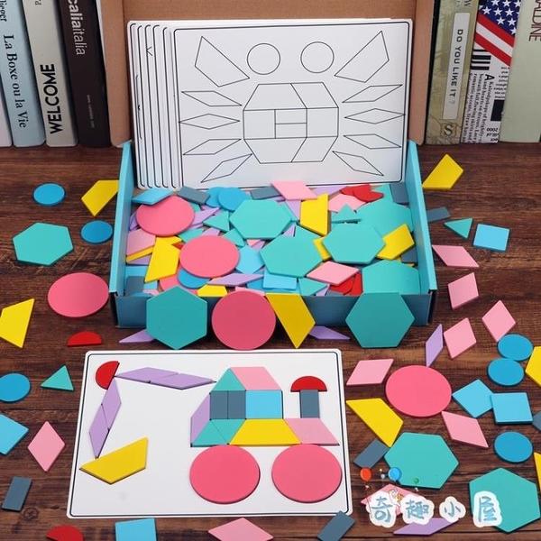 拼圖幼稚園材料蒙氏早教寶寶幾何形狀拼圖兒童【奇趣小屋】