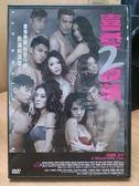 影音專賣店-P02-039-正版DVD*港片【喜愛夜蒲2】-連詩雅 關楚耀 劉羽琦