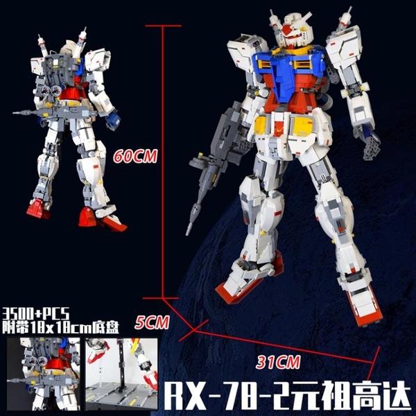 高達積木元祖機甲戰士模型科技拼裝積木18K RX78-2玩具高難度 熊熊物語