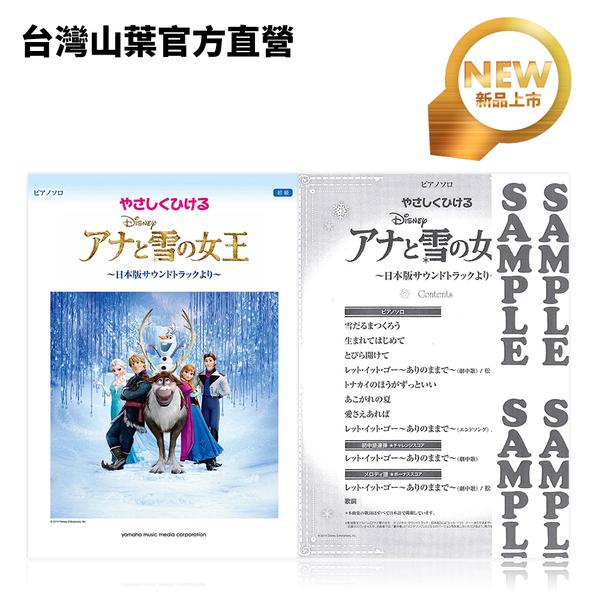 Yamaha 迪士尼冰雪奇緣鋼琴獨奏曲集(簡易版) 日本進口 官方獨賣樂譜