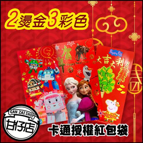 新年 卡通 授權紅包袋 (5入) 冰雪奇緣 波力 粉紅豬 燙金 彩色 小妹 甘仔店3C配件