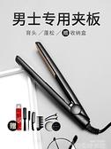 男士專用捲髮棒直髮器蓬鬆學生迷小型兩用夾板紋理燙短髮中分神器 韓國時尚週