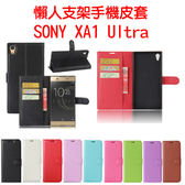 [24hr-現貨快出] Sony 索尼 Xperia XA1 Ultra 懶人支架 手機殼 XA1 Ultra手機套 翻蓋式 保護皮套