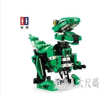 積木玩具恐龍拼裝拼插4-6-8歲男孩子益智力新年春節禮物 qw4655『俏美人大尺碼』TW
