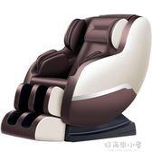 按摩椅按摩椅多功能家用電動太空艙全身頸部頸椎按摩器全自動老人沙發椅 好再來小屋 igo