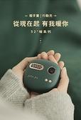 現貨 冇心復古充電暖手寶 USB充電 52°C暖手溫度 斷電保護 暖寶寶 隨身暖爐 取暖器 茱莉亞