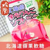 《松貝》北海道蘋果軟糖105g【4903303201050】cb3