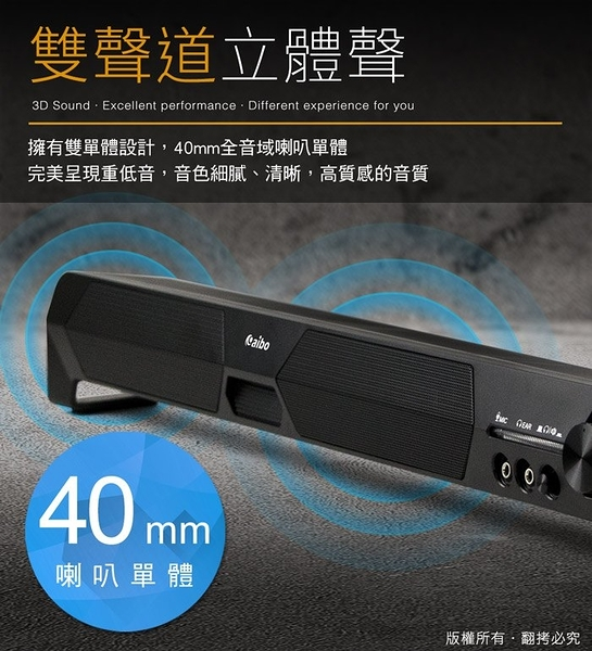 【鼎立資訊】新品上市 aibo LA101 USB家庭劇院 單件式雙聲道立體聲喇叭