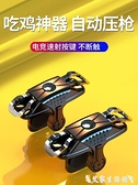 吃雞神器自動壓搶輔助器手游手柄連點器蘋果專用透視游戲按鍵機械外設外卦和平刺激精英戰場