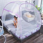 蚊帳蒙古包免安裝可折疊鋼絲學生1米蚊帳1.2米1.5M床1.8m雙人家用DH