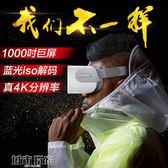 VR眼鏡 真4K嗨鏡大畫頭戴電視移動電影院高清VR眼鏡一體機3D虛擬現實頭盔 JD城市玩家