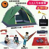 戶外帳篷戶外3-4人2人野營全自動加厚防雨二室一廳露營 igo街頭潮人