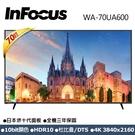 【Infocus鴻海】70吋 4K智慧連網液晶顯示器 WA-70UA600+視訊盒(含運不安裝)