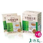 【老行家】牛蒡養生茶6盒組