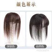 假髮女頭頂補髮片髮蓋遮白髮真髮空氣劉海無痕自然局部髮頂假髮片 【7月爆款特賣】