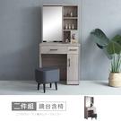 【時尚屋】[5V21]凱爾2.6尺化妝台-含椅5V21-KR015+KR016-免運費/免組裝/化妝台