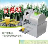 蔗汁機  甘蔗機榨汁機 台式移動擺攤電動電池蓄電瓶甘蔗壓榨機 mks 瑪麗蘇
