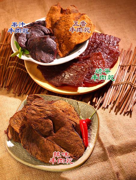 【黑橋牌】暢銷冠軍‧辣味牛肉乾-袋裝 (大)