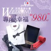 ●6/20-7/6 打造你的專屬幸福X求婚圓夢計畫,幸福價 $980up。