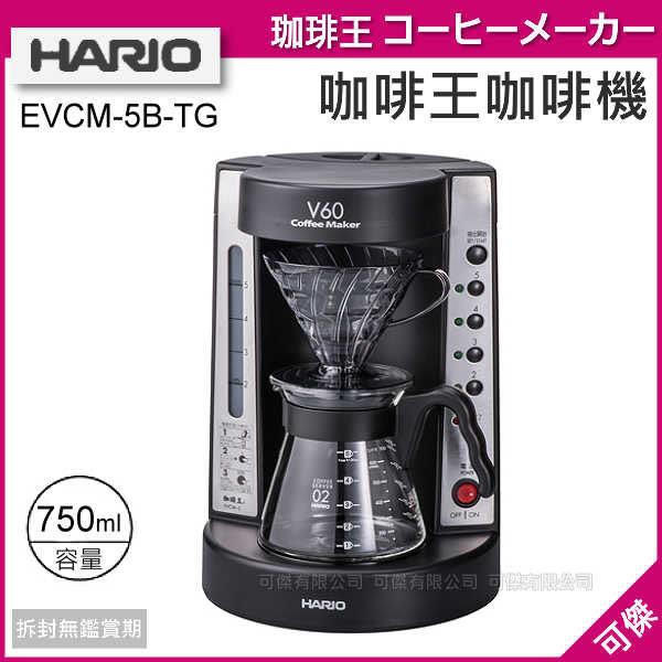 可傑 HARIO EVCM-5B-TG V60 咖啡機  750ML 首創悶蒸功能 極致手沖美味 公司貨