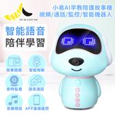 小易AI早教陪護故事機/視頻/通話/監控/智能機器人