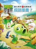 植物大戰殭屍:成語漫畫(7)