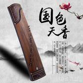 高檔黑檀刻字初學古箏考級演奏樂器10級實木古箏全套配件 ys7213『時尚玩家』