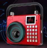 收音機-戶外插卡可充電便攜式K歌播放器插卡u盤重低音炮外放聽歌聽戲【全館免運八五折下殺】